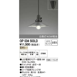 ODELIC オーデリック ペンダントライト OP034503LD(天井照明)