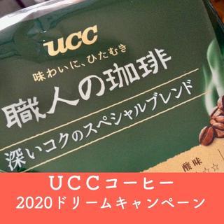 ユーシーシー(UCC)の[1口]UCCコーヒードリームキャンペーン応募用レシート🌱(その他)