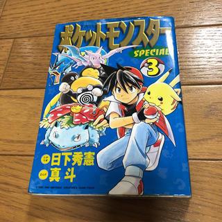 ポケモン(ポケモン)のマンガ ポケットモンスタースペシャル 3(少年漫画)