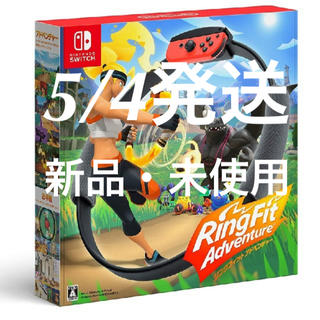 ニンテンドウ(任天堂)の【5/4(日)発送】Switch リングフィットアドベンチャー(家庭用ゲームソフト)