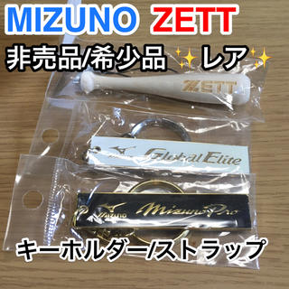 ミズノ(MIZUNO)の即日発送 ミズノプロ グローバルエリート ゼット 野球 キーホルダー ストラップ(キーホルダー)