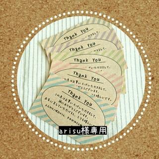 ♡arisu様専用♡【パステル】30枚(カード/レター/ラッピング)