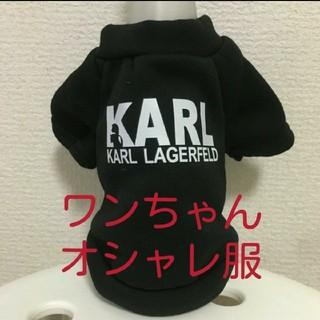 カールラガーフェルド☆小型犬用 オシャレ 服 ボトルカバー