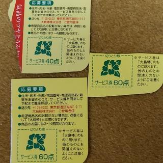 オオシマツバキ(大島椿)の大島椿 応募券(オイル/美容液)