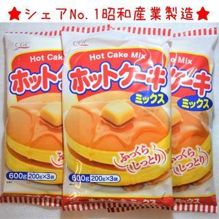 ホットケーキミックス 600g × 3袋 CGC(昭和産業製造)(菓子/デザート)
