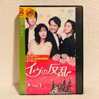 『イヴの反乱』全9巻(完結) レンタル落ち  韓国ドラマ(TVドラマ)