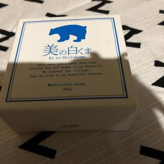 美の白くま  薬用石鹸(洗顔料)