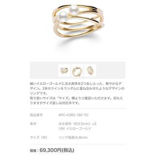 タサキ(TASAKI)のTASAKI リング 11号(リング(指輪))