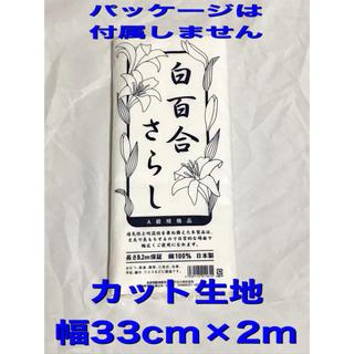 白百合さらし (晒し) カット生地 幅33cm×長さ2m(生地/糸)