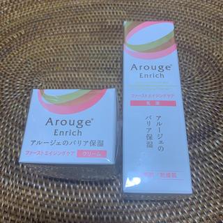 アルージェ(Arouge)のアルージェ エンリッチ(乳液/ミルク)