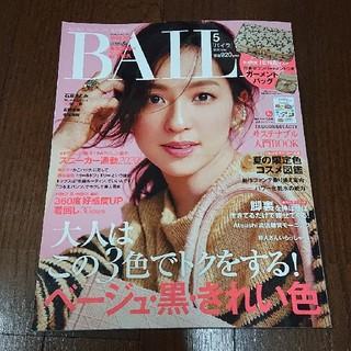 シュウエイシャ(集英社)のBAILA (バイラ) 2020年 05月号❤️(ファッション)
