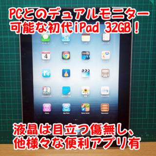 アップル(Apple)の【デュアルモニタ可】初代iPad 32GB MC496J 新品充電ケーブル付(タブレット)