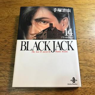 アキタショテン(秋田書店)のBLACK JACK 14(その他)
