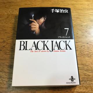 アキタショテン(秋田書店)のBLACK JACK 7(その他)