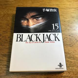 アキタショテン(秋田書店)のBLACK JACK 15(その他)