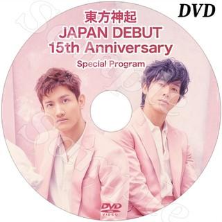 トウホウシンキ(東方神起)の東方神起 15周年 Special Program【DVD】(その他)