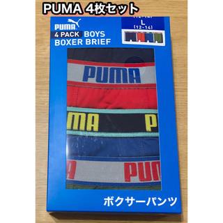プーマ(PUMA)の新品未使用 PUMA BOY ボクサーパンツ 4枚セット (12〜14歳)(下着)