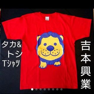 吉本興業 半袖Tシャツ Sサイズ タカアンドトシ ライオンTシャツ タカトシ(お笑い芸人)