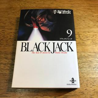 アキタショテン(秋田書店)のBLACK JACK 9(その他)