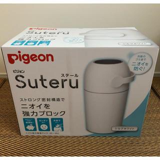 ピジョン(Pigeon)の[新品] Pigeon ピジョン Steru ステール(紙おむつ用ゴミ箱)