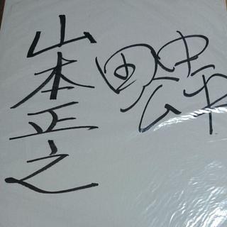 田中公平先生山本正之先生寄せ書き色紙(サイン)