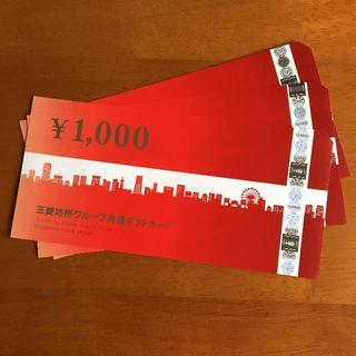 ミツビシ(三菱)の三菱地所 グループ カード 3000円 お買い物券(ショッピング)