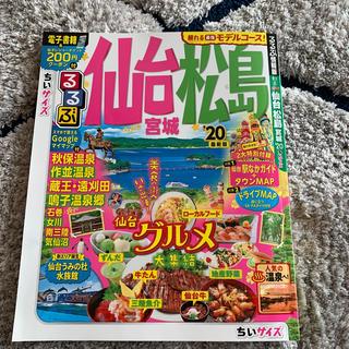るるぶ仙台・松島ちいサイズ 宮城 '20(地図/旅行ガイド)