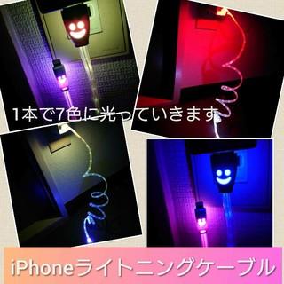 アイフォーン(iPhone)のiPhone充電器 ケーブル LED 即購入大歓迎(バッテリー/充電器)