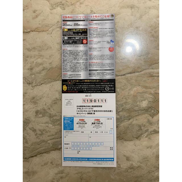 アサヒ(アサヒ)のアサヒスーパードライ  エクストラコールドタンブラー 応募シール48枚 非売品 チケットのチケット その他(その他)の商品写真