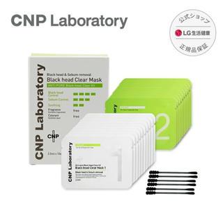 チャアンドパク(CNP)のCNPアンチポア ブラックヘッド クリア キット 9回分(パック/フェイスマスク)