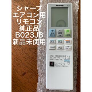 シャープ(SHARP)のシャープ エアコン用 リモコン 純正品 B023JB 新品未使用(エアコン)