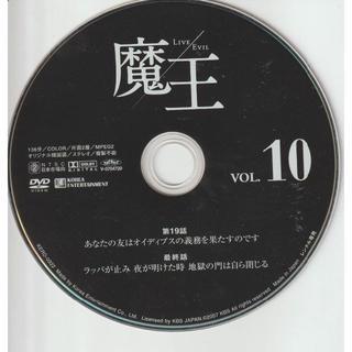 魔王 VOL.10 [DVD-ディスクのみ](TVドラマ)