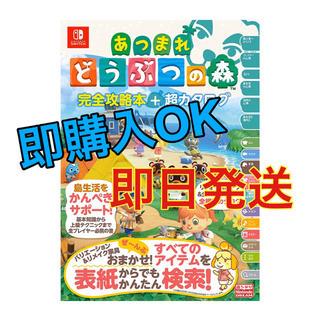 ニンテンドウ(任天堂)の新品 あつまれどうぶつの森完全攻略本+超カタログ(趣味/スポーツ/実用)