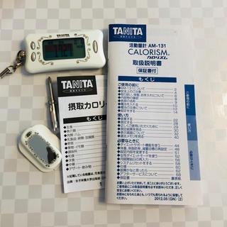 タニタ(TANITA)のタニタ 活動量計 カロリズム(ウォーキング)