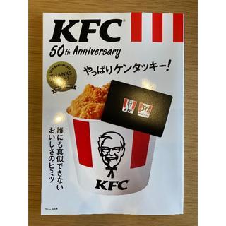 タカラジマシャ(宝島社)の【クーポン付】KFC 50th Anniversary (料理/グルメ)