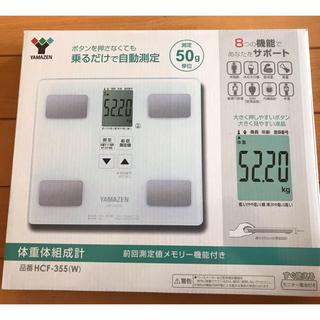 ヤマゼン(山善)の体重体組成計 TAMAZEN(体重計/体脂肪計)