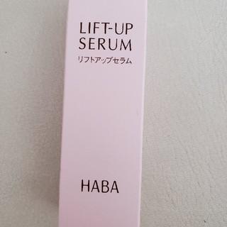 ハーバー(HABA)のHABA リフトアップセラム(美容液)