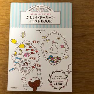 アサヒシンブンシュッパン(朝日新聞出版)のかわいいボ-ルペンイラストBOOK なぞってレッスン!ドリル付き(アート/エンタメ)