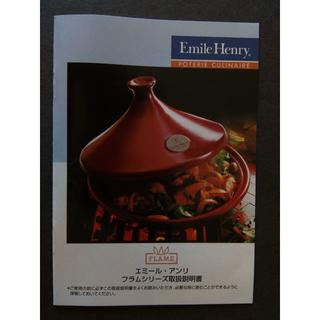 エミールアンリ(EmileHenry)の【未使用】タジン鍋 Mサイズ赤 / エミールアンリフラムシリーズ (調理機器)