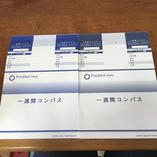 フランクリンプランナー(Franklin Planner)のフランクリン手帳用 1週間コンパス2冊(手帳)