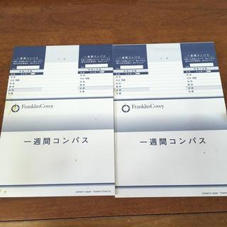 フランクリンプランナー(Franklin Planner)のフランクリン手帳用1週間コンパス2冊(手帳)