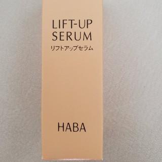 ハーバー(HABA)のHABAリフトアップセラム(美容液)