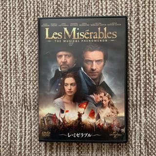 ユニバーサルエンターテインメント(UNIVERSAL ENTERTAINMENT)のレ・ミゼラブル DVD(外国映画)