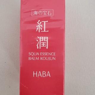 ハーバー(HABA)のHABA紅潤(その他)