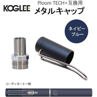 プルーム・テック・プラスと互換性の防塵メタルキャップ オリジナル版 - Kogl(ミラー)