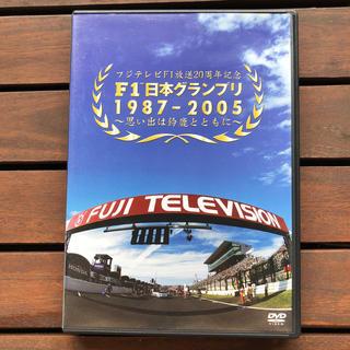F1日本グランプリ1987-2005~思い出は鈴鹿とともに DVD(モータースポーツ)