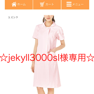 ワコール(Wacoal)の☆Jekyll3000sl様専用☆(ひざ丈ワンピース)