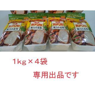 ニッシンセイフン(日清製粉)の※専用出品※ 日清 カメリヤ 強力小麦粉 1kg×4袋(米/穀物)