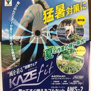 ヤマゼン(山善)のYAMAZEN(山善)空調服一式セット AWS-2新品未使用品(その他)