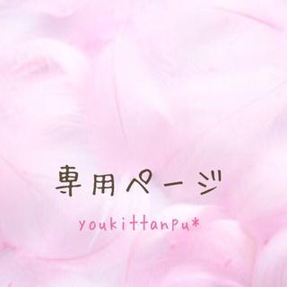 S様専用ページ(再送代) youkittanpu*(ネイルチップ)